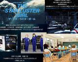 スターラスターガール専門サイト 制作進捗報告01