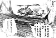 制作中の第2話より(ワンピース×自衛隊)