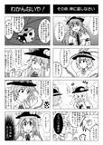 東方4こま漫画げきじょー⑭