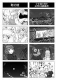 東方4こま漫画げきじょー⑮