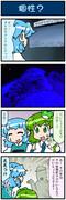 がんばれ小傘さん 2717