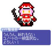 【ドット】女王メイヴ