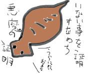 どうぶつ図鑑~ツチノコ~