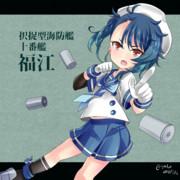 福江(艦これ)