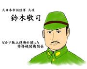 知る人ぞ知る日本の偉人『鈴木敬司』