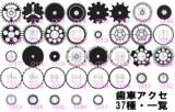 「歯車個別セット」&「歯車セット」配布