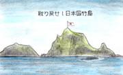 日本国竹島