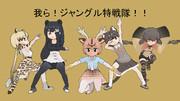 【MMD】ジャングル特戦隊!!