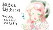 5月22日 桃音モモ誕生祭2018