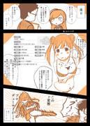 【シャニマス】智代子の宣材写真②