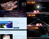 スターラスターガール専門サイト 制作進捗報告05