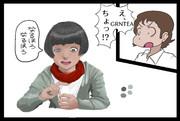 留学生鑑定士GRNTEA♂