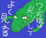 どうぶつ図鑑~ワニ~
