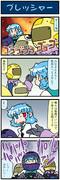 がんばれ小傘さん 2720