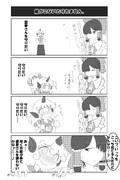 巫女コマ漫画2