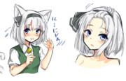 ネコ耳妖夢ちゃんとポンパドール風妖夢ちゃん