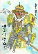 仮面ライダーグリス・アグリカルチャーフォーム