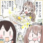 イタリア艦の逆襲!