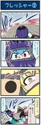 がんばれ小傘さん 2721