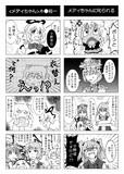 東方4こま漫画げきじょー⑰