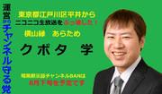 横山緑さん