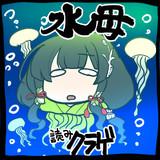 【艦これ】漢字の読み方【水母】