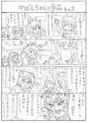 けものフレンズ 4コマ漫画 その13