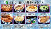 『今までに描いた飯テロイラスト』みんなどれが食べたい?
