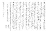 うどんちゃんへ(再筆)