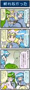 がんばれ小傘さん 2724