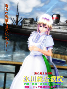【すいまじ】居酒屋鳳翔物語への支援作品【貨客船娘】