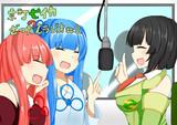 ラジオパーソナリティセイカさん 2