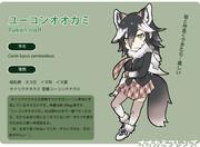 【オリフレ】図鑑風ユーコンオオカミ