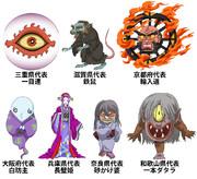 日本妖怪四十七士:近畿