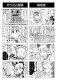 東方4こま漫画げきじょー⑱