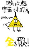 三角形の獣
