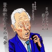 日大アメフト監督コーチ会見の司会者