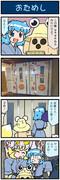 がんばれ小傘さん 2725