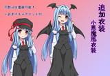 【VOICEROID】琴葉葵 追加衣装:小悪魔風衣装【たしかなまんぞく様】