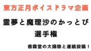 東方正月ボイスドラマ企画「霊夢と魔理沙のかっとび選手権」