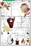 パココマ漫画 016 (アリスとベビーグリフォン、体重5トン!)