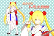 美少女侍 トモエ5000  ver0.1【MMDモデル配布】