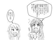イニエスタが楽しみな姫川友紀さん