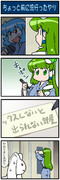 がんばれ小傘さん 2726