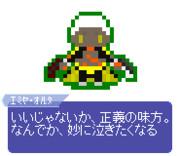 【ドット】エミヤ〔オルタ〕