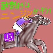 どうぶつ図鑑~競走馬~
