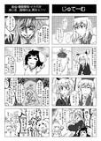 東方4こま漫画げきじょー⑲