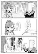 咲耶と家事