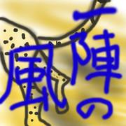 どうぶつ図鑑~全速力サーバル~