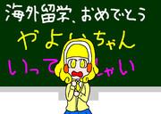 うそ~!やよいちゃんが海外留学!?